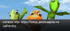 каталог игр- игры Поезд динозавров на сайте игр