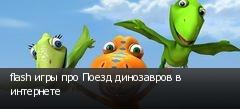 flash игры про Поезд динозавров в интернете