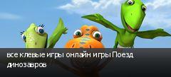 все клевые игры онлайн игры Поезд динозавров