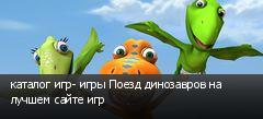 каталог игр- игры Поезд динозавров на лучшем сайте игр