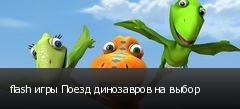 flash игры Поезд динозавров на выбор