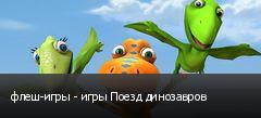 флеш-игры - игры Поезд динозавров
