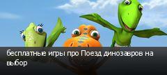 бесплатные игры про Поезд динозавров на выбор