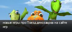 новые игры про Поезд динозавров на сайте игр