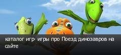каталог игр- игры про Поезд динозавров на сайте