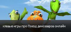 клевые игры про Поезд динозавров онлайн