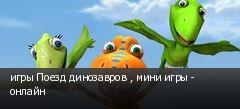 игры Поезд динозавров , мини игры - онлайн