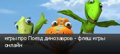 игры про Поезд динозавров - флеш игры онлайн