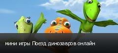 мини игры Поезд динозавров онлайн