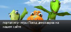 портал игр- игры Поезд динозавров на нашем сайте
