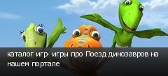 каталог игр- игры про Поезд динозавров на нашем портале