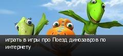 играть в игры про Поезд динозавров по интернету