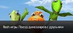 flash игры Поезд динозавров с друзьями