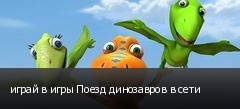 играй в игры Поезд динозавров в сети
