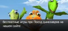 бесплатные игры про Поезд динозавров на нашем сайте