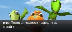 игры Поезд динозавров - флеш игры онлайн