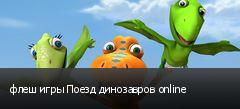 флеш игры Поезд динозавров online