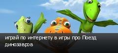 играй по интернету в игры про Поезд динозавров
