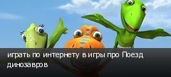 играть по интернету в игры про Поезд динозавров
