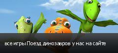 все игры Поезд динозавров у нас на сайте