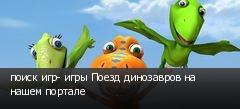 поиск игр- игры Поезд динозавров на нашем портале