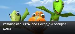 каталог игр- игры про Поезд динозавров здесь