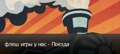 флеш игры у нас - Поезда