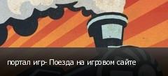 портал игр- Поезда на игровом сайте