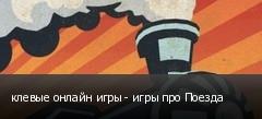 клевые онлайн игры - игры про Поезда