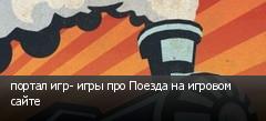 портал игр- игры про Поезда на игровом сайте