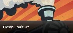 Поезда - сайт игр