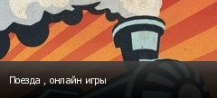 Поезда , онлайн игры
