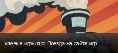 клевые игры про Поезда на сайте игр