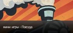 мини игры - Поезда