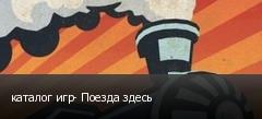 каталог игр- Поезда здесь