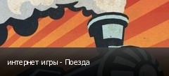 интернет игры - Поезда