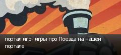 портал игр- игры про Поезда на нашем портале