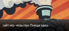 сайт игр- игры про Поезда здесь