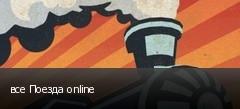все Поезда online