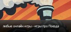 любые онлайн игры - игры про Поезда