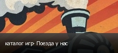 каталог игр- Поезда у нас