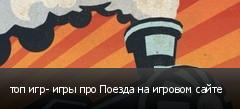 топ игр- игры про Поезда на игровом сайте
