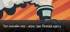 Топ онлайн игр - игры про Поезда здесь