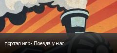 портал игр- Поезда у нас