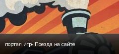 портал игр- Поезда на сайте