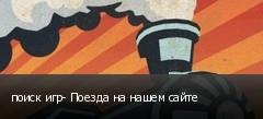 поиск игр- Поезда на нашем сайте