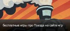 бесплатные игры про Поезда на сайте игр