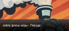 online флеш игры - Поезда