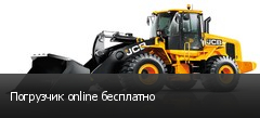��������� online ���������