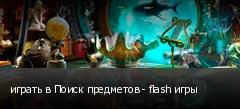 играть в Поиск предметов - flash игры